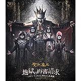 地獄の再審請求 -LIVE BLACK MASS 武道館- [Blu-ray]