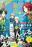 ARIA 2016年12月号[2016年10月28日発売] [雑誌]