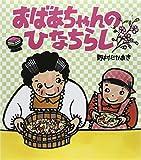 おばあちゃんのひなちらし (おばあちゃんの行事食シリーズ)