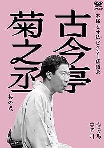 本格 本寸法 ビクター落語会 古今亭菊之丞 其の弐 妾馬 百川 [DVD]