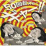 『50回転ズのギャー!!+15』~10th Anniversary Edition~(通常盤)