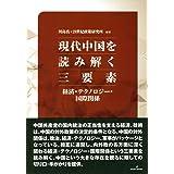 現代中国を読み解く三要素: 経済、テクノロジー、国際関係