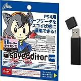 CYBER セーブエディター (PS4 用) 16GB USBメモリーセット 1ユーザーライセンス
