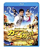 カンフー・ヨガ [Blu-ray]