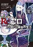 Re:ゼロから始める異世界生活 10 (MF文庫J)