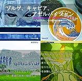 ゾルゲ、キャビア、アゼルバイジャン (日本人のあまり行かない世界のセレブリゾート4) 画像