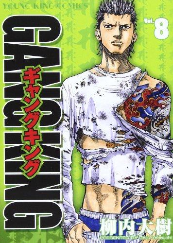 ギャングキング 8 (ヤングキングコミックス)の詳細を見る