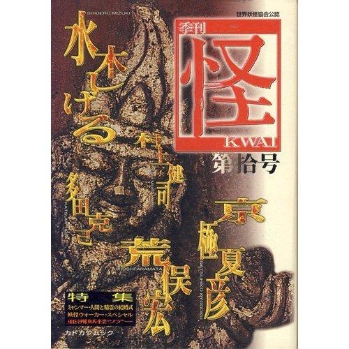 季刊怪 (第10号) (カドカワムック)の詳細を見る