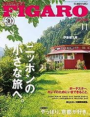 フィガロジャポン(madame FIGARO japon)2020年11月号 特集:ニッポンの小さな旅へ。[雑誌]