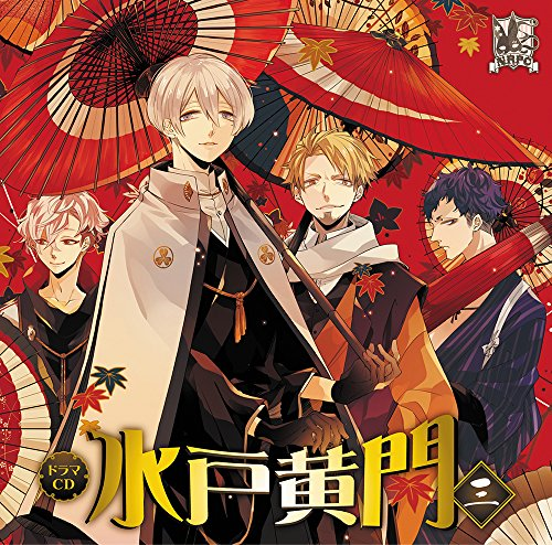 NRPCシリーズ ドラマCD「水戸黄門」第3巻(初回限定盤)(DVD付)