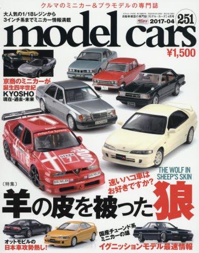 model cars (モデルカーズ) 2017年 4月号 Vol.251の詳細を見る