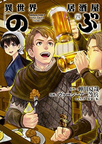 異世界居酒屋「のぶ」 (4) (角川コミックス・エース)