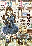 マリーミー! 7巻 (LINEコミックス)