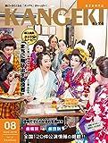 【旅芝居の専門誌】観劇から広がるエンターテイメントマガジン「カンゲキ」Vol.31