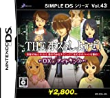 「THE ホストしようぜ! ~DXナイトキング~/SIMPLE DSシリーズ Vol.43」の画像