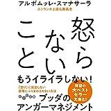 怒らないこと (だいわ文庫 B 176-5)