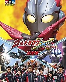 ウルトラマンX 超全集 (てれびくんデラックス 愛蔵版)