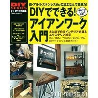 DIYでできる! アイアンワーク入門 (Gakken Mook)