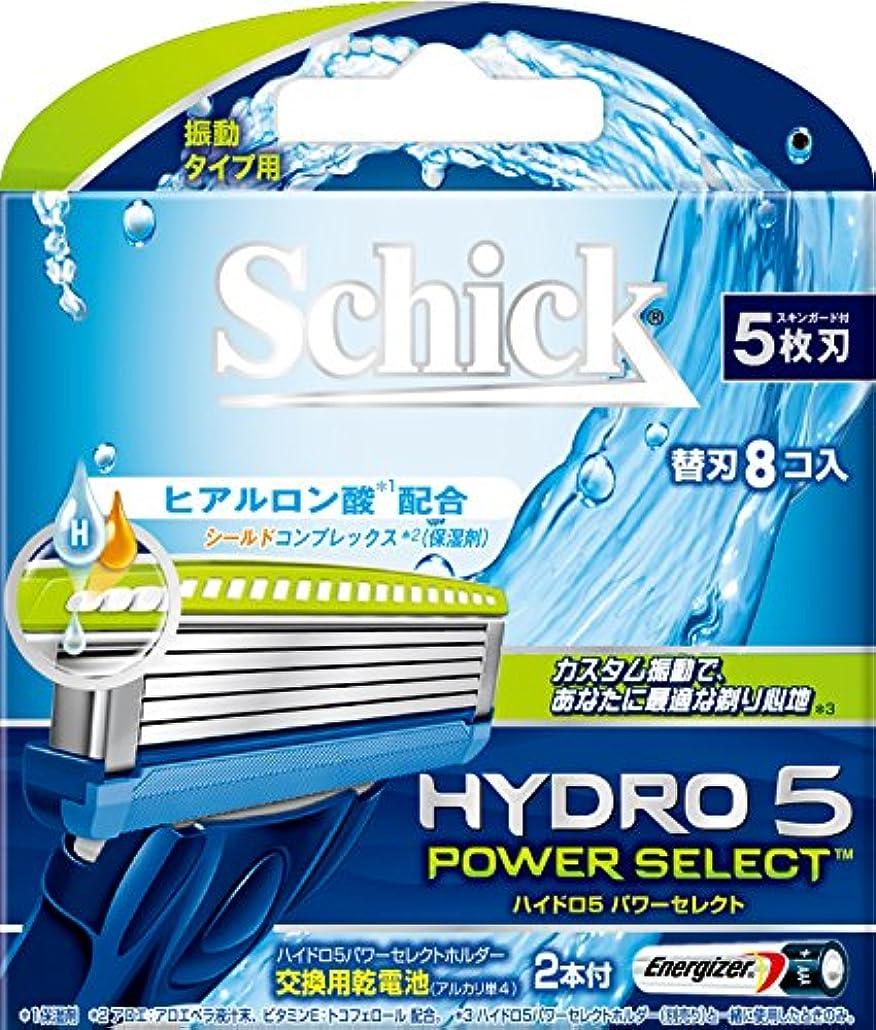 泥沼簡単な避難シック Schick 5枚刃 ハイドロ5 パワーセレクト 替刃 (8コ入)