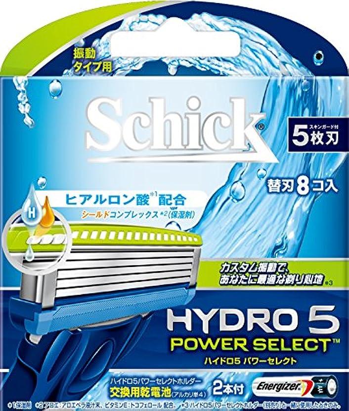ハリウッドロボット機知に富んだシック ハイドロ5 パワーセレクト替刃 8コ入