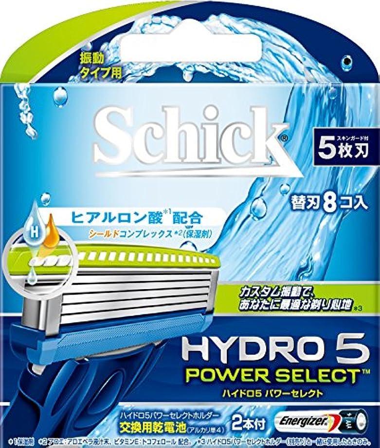 年金受給者コークス思い出すシック Schick 5枚刃 ハイドロ5 パワーセレクト 替刃 (8コ入)