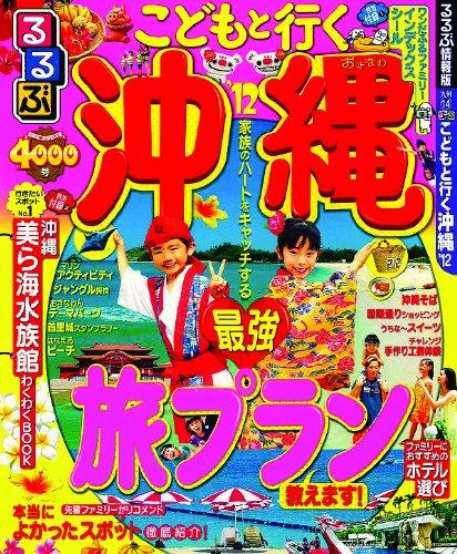るるぶこどもと行く沖縄'12 (国内シリーズ)