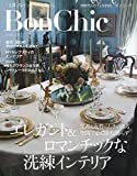 BonChic VOL.11―エレガント&ロマンチックな洗練インテリア (別冊PLUS1 LIVING) 画像