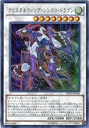遊戯王 クリスタルウィング・シンクロ・ドラゴン SHVI-JP049 ウルトラ