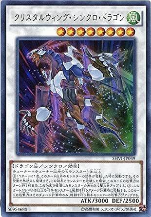 遊戯王OCG クリスタルウィング・シンクロ・ドラゴン ウルトラレア SHVI-JP049-UR