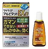 【第2類医薬品】マイティアアルピタットEXα 15mL ※セルフメディケーション税制対象商品