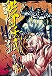 戦国妖狐 14 (BLADE COMICS)