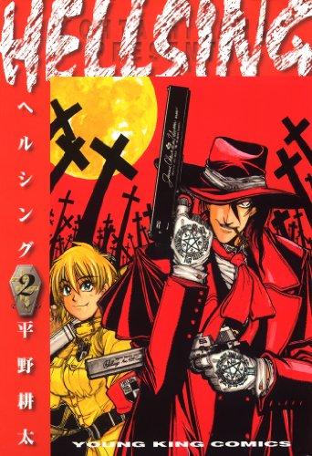 HELLSING(2) (ヤングキングコミックス)