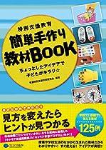 特別支援教育簡単手作り教材BOOK