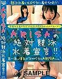 ARISAの絶対競泳水着宣言!!(DVD)[ZZZ]KSI-001