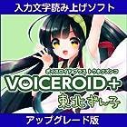 VOICEROID+ 東北ずん子 アップグレード版 [ダウンロード]
