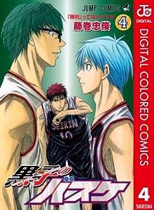 黒子のバスケ カラー版 4巻 表紙画像