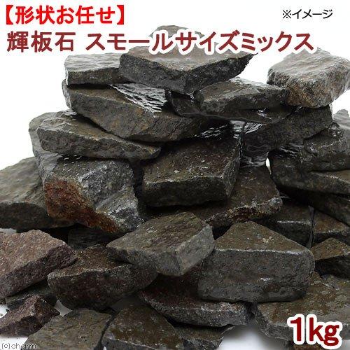 形状お任せ 輝板石 スモールサイズミックス 1kg 国産品