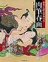 世界に誇る日本の美 肉筆春画 (タツミムック)