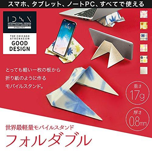 フォルダブル2 Foldable2 モバイルスタンド雪花絞り 青藍 黒谷和紙(せっかしぼり せいらん くろたにわし...