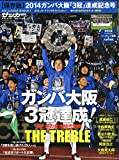 2014ガンバ大阪優勝記念号 2015年 01月号 [雑誌]