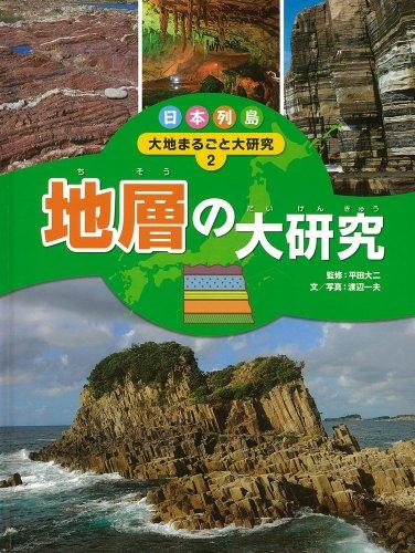 地層の大研究 (日本列島 大地まるごと大研究)