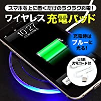 Qi対応 ワイヤレス充電器 ワイヤレス充電パッド 置くだけで充電OK!