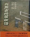 大阪古地図物語 (1980年)