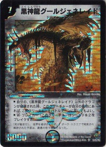 デュエルマスターズ 《黒神龍グールジェネレイド》 DM22-S3-S 【クリーチャー】