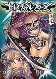 セレスティアルクローズ(6) (シリウスコミックス)