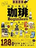 珈琲 for Beginners2017