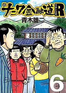 新ナニワ金融道R(リターンズ)⑥ (SPA!コミックス)