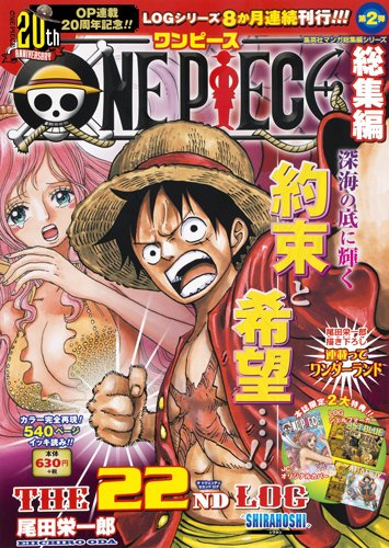 ONE PIECE 総集編 THE 22ND LOG (集英社マンガ総集編シリーズ)
