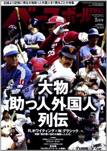 ベースボールマガジン 2013年 05月号 [雑誌]