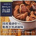 明治屋 おいしい缶詰 国産鶏砂肝の粗挽き黒胡椒味 40g